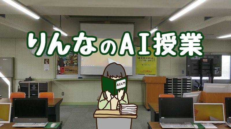 りんなのAI授業(北九州市立高校編)
