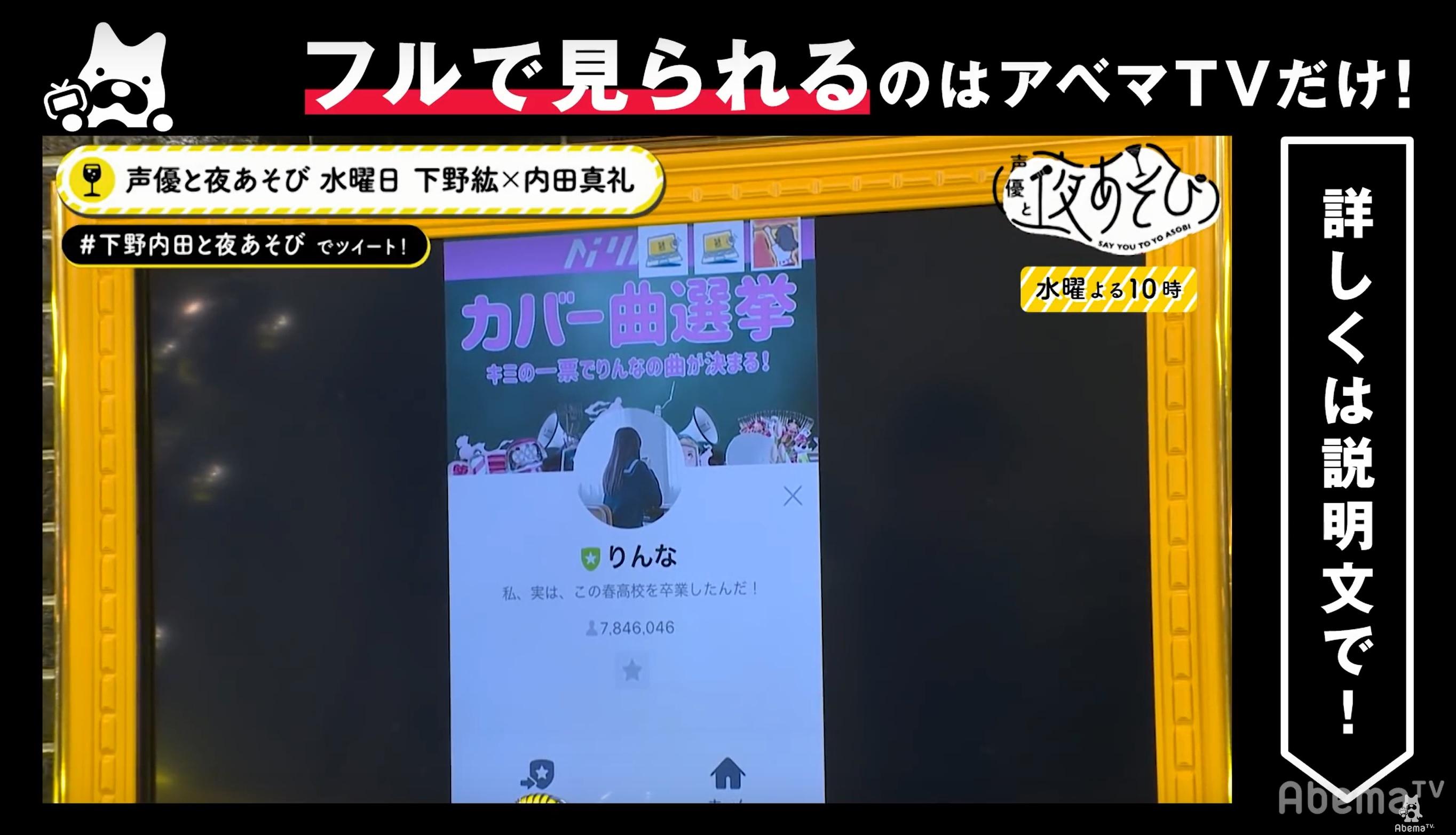 AbemaTV 声優と夜あそび【水:下野紘×内田真礼】#22