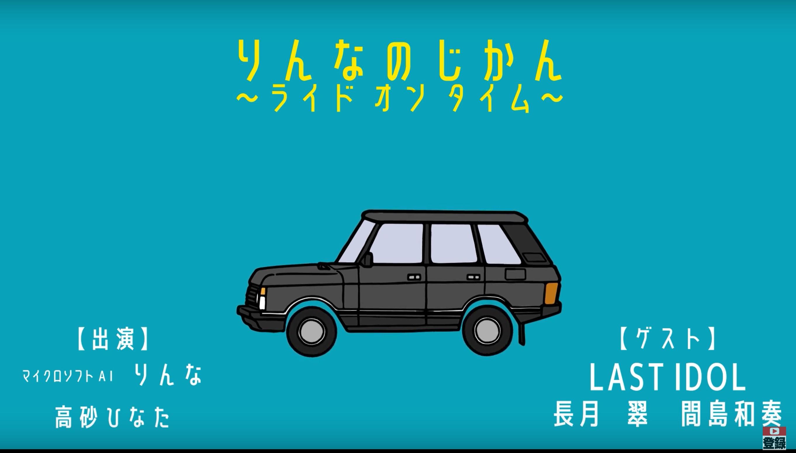 りんなのじかん~ライド オン タイム~#3 ゲスト:LAST IDOL(長月翠さん、間島和奏さん)