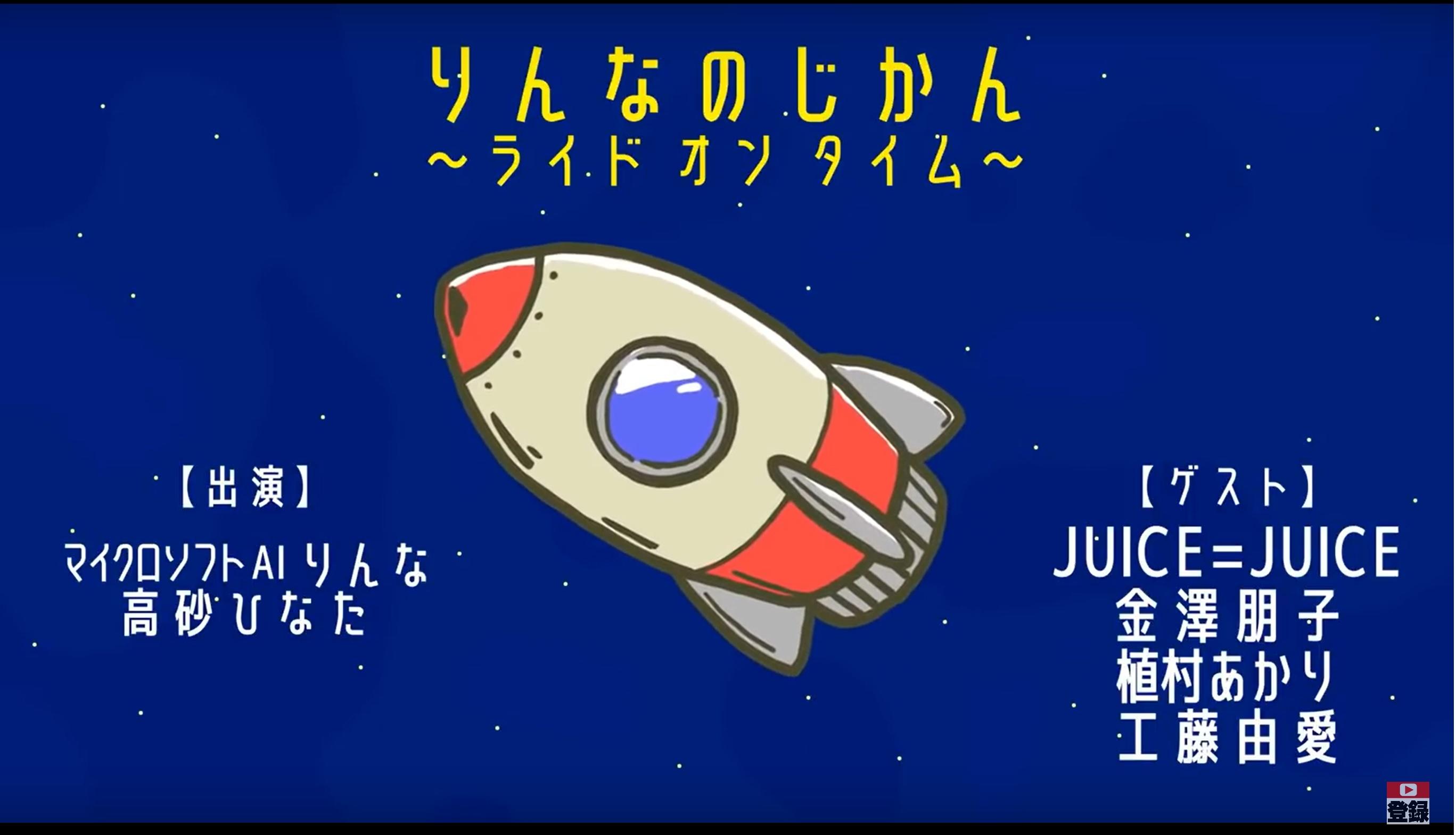 りんなのじかん~ライド オン タイム~#4 ゲスト:Juice=Juice(金澤朋子さん、植村あかりさん、工藤由愛さん)