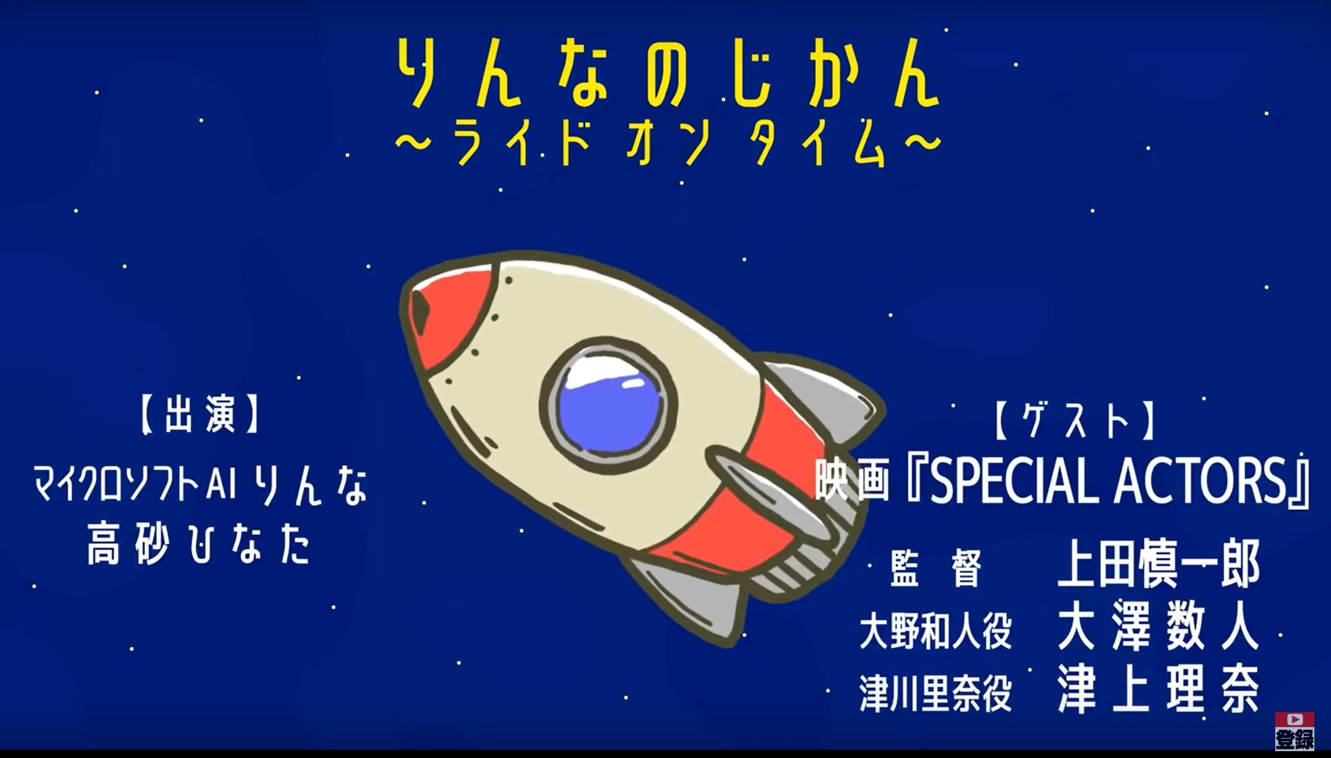 りんなのじかん~ライドオンタイム~ #5 ゲスト:映画『SPECIAL ACTORS』(上田慎一郎監督、大澤数人さん、津上理奈さん)