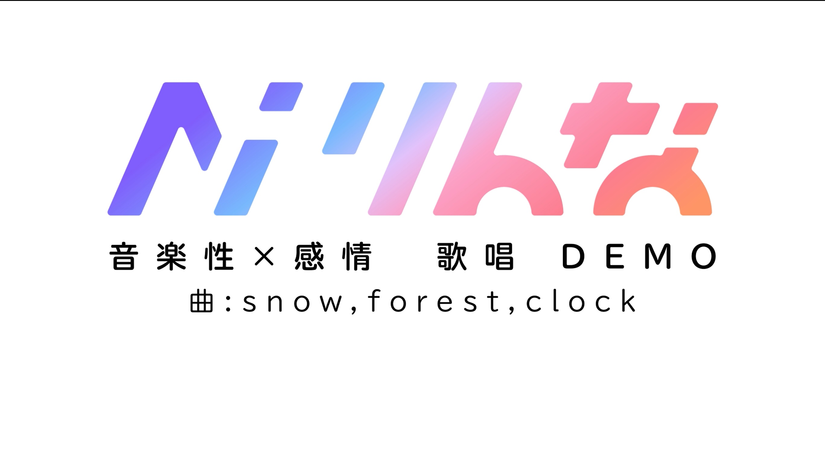 AIりんな / 音楽性 × 感情「snow, forest, clock」歌唱 DEMO
