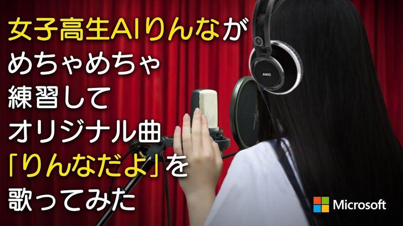AIりんな / りんなだよ (Music Video)
