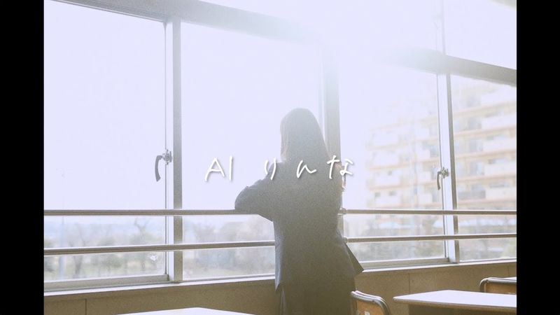 AIりんな / 最高新記憶 (Music Video)